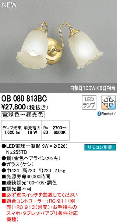 【最安値挑戦中!最大34倍】オーデリック OB080813BC LEDブラケットライト LED 調光・調色 白熱灯100W×2灯相当 Bluetooth通信対応 リモコン別売 [∀(^^)]