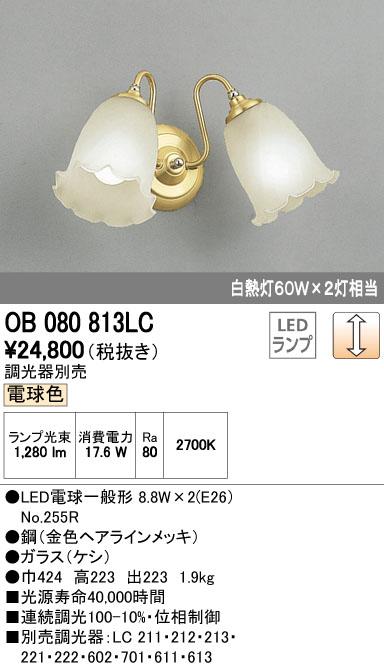 【最安値挑戦中!最大34倍】照明器具 オーデリック OB080813LC ブラケットライト LED 連続調光 白熱灯60W×2灯相当 電球色タイプ 調光器別売 [∀(^^)]