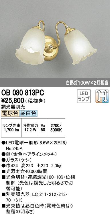 【最安値挑戦中!最大34倍】オーデリック OB080813PC ブラケットライト LED電球一般形 光色切替タイプ 白熱灯100W×2灯相当 調光器別売 [∀(^^)]