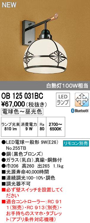 【最安値挑戦中!最大34倍】オーデリック OB125031BC LEDブラケットライト LED 調光・調色 白熱灯100W相当 Bluetooth通信対応 リモコン別売 [∀(^^)]