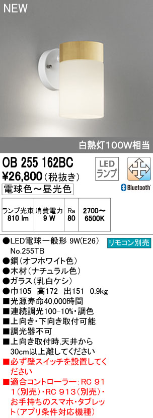 【最安値挑戦中!最大34倍】オーデリック OB255162BC(ランプ別梱包) LEDブラケットライト LED 調光・調色 Bluetooth通信対応 リモコン別売 [∀(^^)]