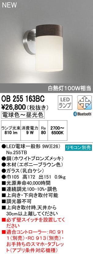 【最安値挑戦中!最大34倍】オーデリック OB255163BC(ランプ別梱包) LEDブラケットライト LED 調光・調色 Bluetooth通信対応 リモコン別売 [∀(^^)]