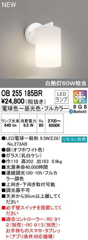 【最安値挑戦中!最大34倍】オーデリック OB255185BR LEDブラケットライト LED 調光・調色 フルカラー Bluetooth通信対応 リモコン別売 [∀(^^)]