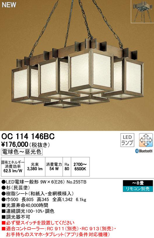 【最安値挑戦中!最大34倍】オーデリック OC114146BC シャンデリア 和風 LED 調光・調色 ~8畳 リモコン別売 Bluetooth通信対応機能付 [∀(^^)]