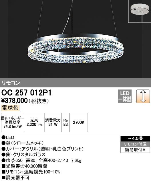 【最安値挑戦中!最大34倍】照明器具 オーデリック OC257012P1 シャンデリア LED一体型 連続調光 リモコン付属 電球色タイプ ~4.5畳 [♪∽]