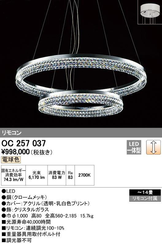 【最安値挑戦中!最大34倍】オーデリック OC257037 シャンデリア LED一体型 電球色タイプ リモコン付属 ~14畳 [♪∽]