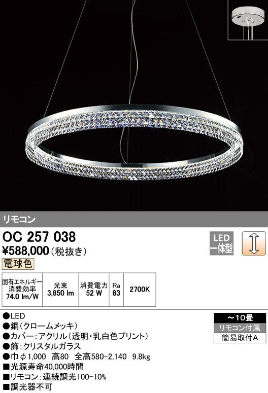 【最安値挑戦中!最大34倍】照明器具 オーデリック OC257038 シャンデリア LED一体型 連続調光 リモコン付属 電球色タイプ ~8畳 [♪∽]