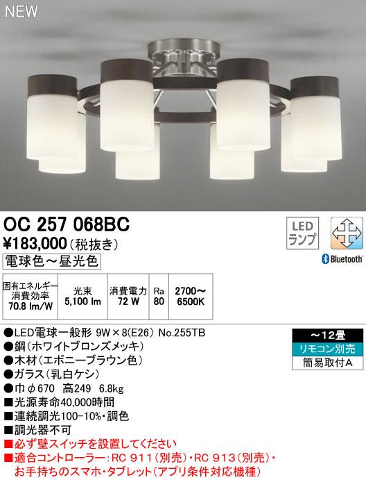 【最安値挑戦中!最大34倍】オーデリック OC257068BC(ランプ別梱包) シャンデリア LED 調光・調色 ~12畳 リモコン別売 Bluetooth通信対応機能付 [∀(^^)]