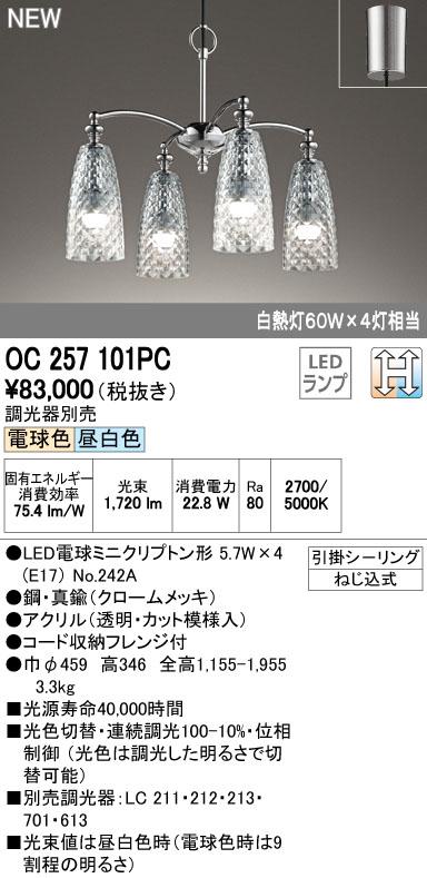 【最安値挑戦中!最大34倍】オーデリック OC257101PC(ランプ別梱包) シャンデリア LED 光色切替調光 調光器別売 [∀(^^)]