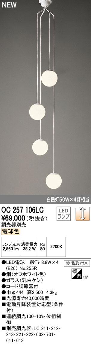 【最安値挑戦中!最大34倍】オーデリック OC257106LC(ランプ別梱包) シャンデリア LED 電球色 調光 調光器別売 [∀(^^)]