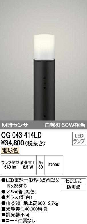 【最安値挑戦中!最大34倍】ガーデンライト オーデリック OG043414LD LED電球一般形 電球色 LEDランプ [∀(^^)]
