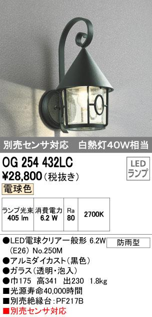 【最安値挑戦中!最大34倍】照明器具 オーデリック OG254432LC エクステリアポーチライト LED 別売センサ対応 白熱灯40W相当 電球色タイプ [∀(^^)]