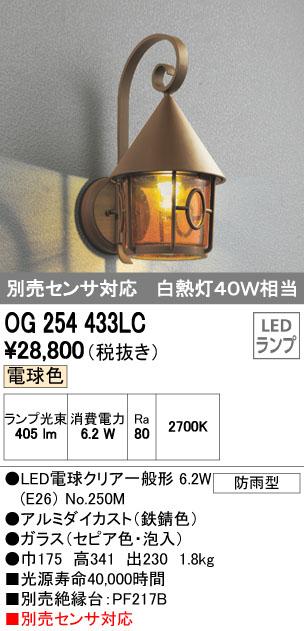 【最安値挑戦中!最大34倍】照明器具 オーデリック OG254433LC エクステリアポーチライト LED 別売センサ対応 白熱灯40W相当 電球色タイプ [∀(^^)]