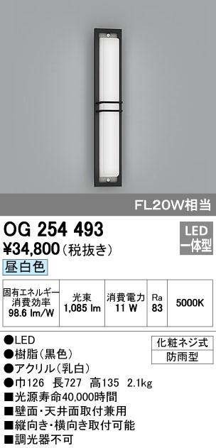 【最安値挑戦中!最大33倍】照明器具 オーデリック OG254493 エクステリアポーチライト LED一体型 FL20W相当 昼白色タイプ [∀(^^)]