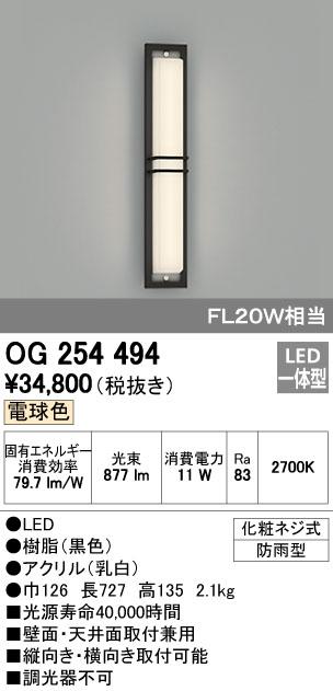 【最安値挑戦中!最大33倍】照明器具 オーデリック OG254494 エクステリアポーチライト LED一体型 FL20W相当 電球色タイプ [∀(^^)]