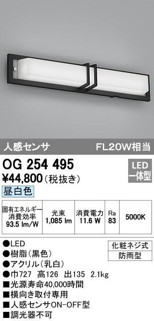 【最安値挑戦中!最大34倍】照明器具 オーデリック OG254495 エクステリアポーチライト LED一体型 人感センサ FL20W相当 昼白色タイプ [∀(^^)]