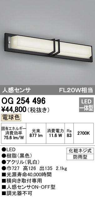 【最安値挑戦中!最大33倍】照明器具 オーデリック OG254496 エクステリアポーチライト LED一体型 人感センサ FL20W相当 電球色タイプ [∀(^^)]