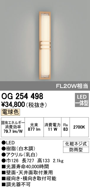 【最安値挑戦中!最大34倍】照明器具 オーデリック OG254498 エクステリアポーチライト LED一体型 FL20W相当 電球色タイプ [∀(^^)]