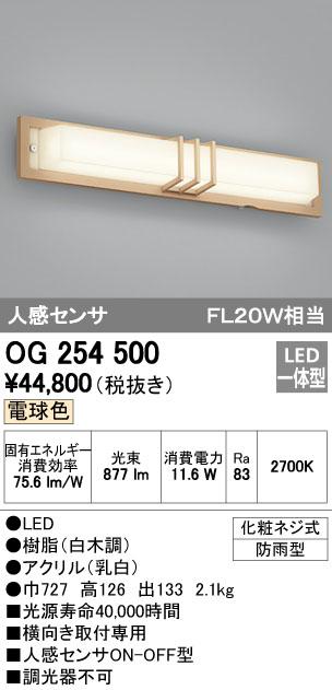 【最安値挑戦中!最大34倍】照明器具 オーデリック OG254500 エクステリアポーチライト LED一体型 人感センサ FL20W相当 電球色タイプ [∀(^^)]