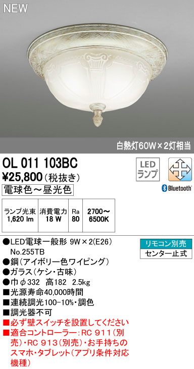 【最安値挑戦中!最大34倍】オーデリック OL011103BC シーリングライト LED電球一般形 調光・調色 リモコン別売 Bluetooth通信対応機能付 [∀(^^)]