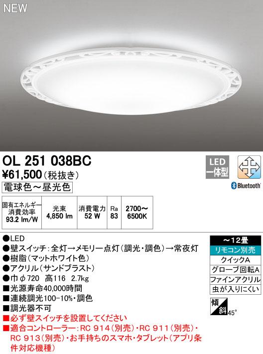 【最安値挑戦中!最大34倍】オーデリック OL251038BC シーリングライト LED一体型 調光・調色 ~12畳 リモコン別売 Bluetooth通信対応機能付 [∀(^^)]