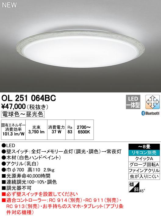 【最安値挑戦中!最大34倍】オーデリック OL251064BC シーリングライト LED一体型 調光・調色 ~8畳 リモコン別売 Bluetooth通信対応機能付 [∀(^^)]