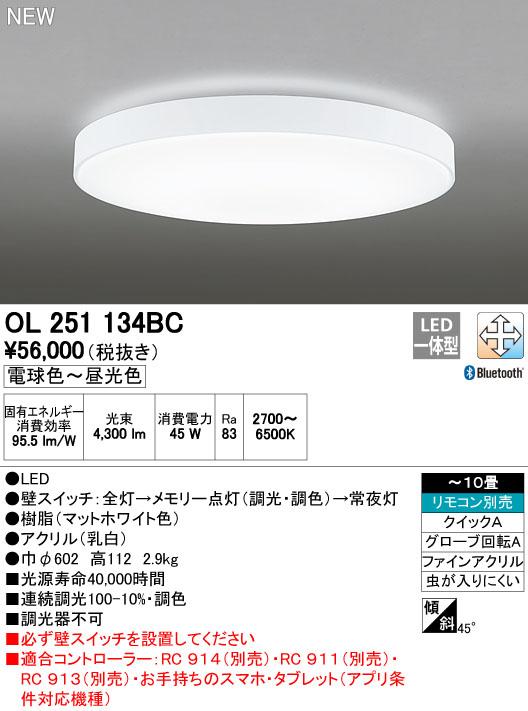 【最安値挑戦中!最大34倍】オーデリック OL251134BC シーリングライト LED一体型 調光・調色 ~10畳 リモコン別売 Bluetooth通信対応機能付 [∀(^^)]
