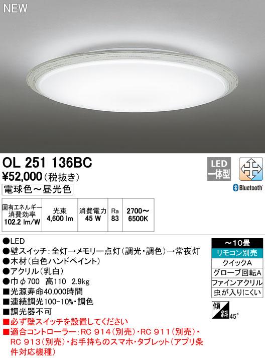 【最安値挑戦中!最大34倍】オーデリック OL251136BC シーリングライト LED一体型 調光・調色 ~10畳 リモコン別売 Bluetooth通信対応機能付 [∀(^^)]