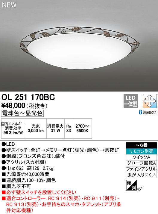 【最安値挑戦中!最大34倍】オーデリック OL251170BC シーリングライト LED一体型 調光・調色 ~6畳 リモコン別売 Bluetooth通信対応機能付 [∀(^^)]