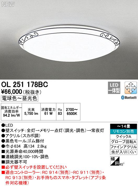 【最安値挑戦中!最大34倍】オーデリック OL251178BC シーリングライト LED一体型 調光・調色 ~14畳 リモコン別売 Bluetooth通信対応機能付 [∀(^^)]