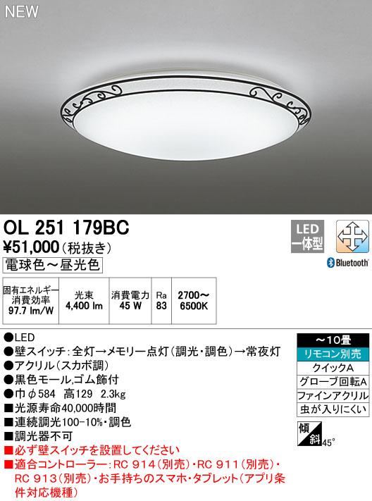 【最安値挑戦中!最大23倍】オーデリック OL251179BC シーリングライト LED一体型 調光・調色 ~10畳 リモコン別売 Bluetooth通信対応機能付 [∀(^^)]