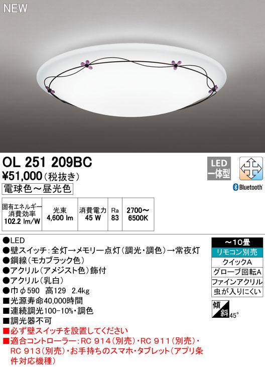 【最安値挑戦中!最大34倍】オーデリック OL251209BC シーリングライト LED一体型 調光・調色 ~10畳 リモコン別売 Bluetooth通信対応機能付 [∀(^^)]