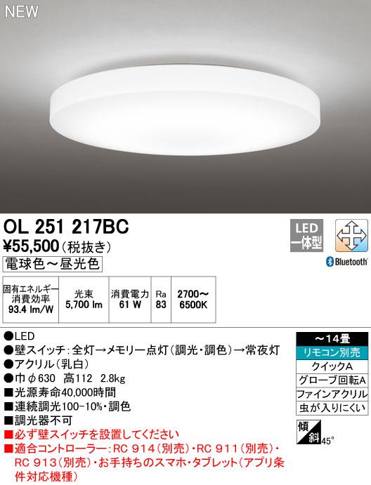 【最安値挑戦中!最大34倍】オーデリック OL251217BC シーリングライト LED一体型 調光・調色 ~14畳 リモコン別売 Bluetooth通信対応機能付 [∀(^^)]