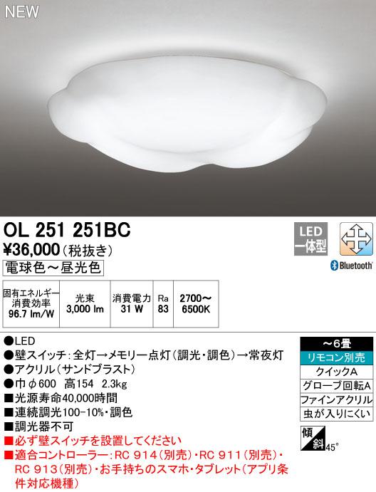 【最安値挑戦中!最大33倍】オーデリック OL251251BC シーリングライト LED一体型 調光・調色 ~6畳 リモコン別売 Bluetooth通信対応機能付 [∀(^^)]