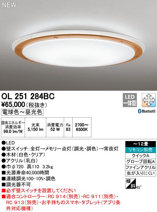 【最安値挑戦中!最大34倍】オーデリック OL251284BC シーリングライト LED一体型 調光・調色 ~12畳 リモコン別売 Bluetooth通信対応機能付 [∀(^^)]