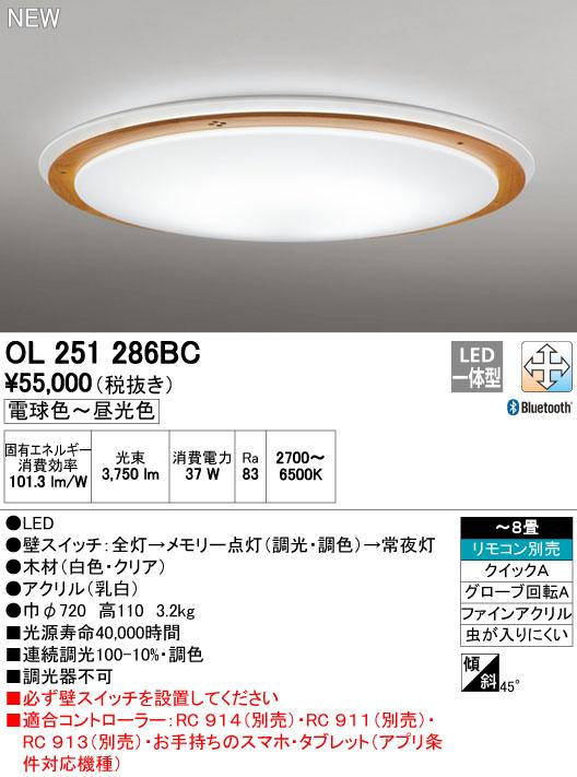 【最安値挑戦中!最大34倍】オーデリック OL251286BC シーリングライト LED一体型 調光・調色 ~8畳 リモコン別売 Bluetooth通信対応機能付 [∀(^^)]