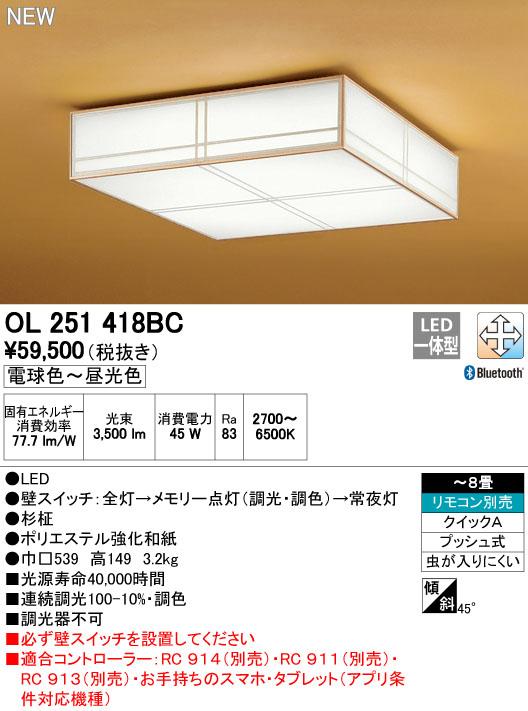 【最安値挑戦中!最大34倍】オーデリック OL251418BC 和風シーリングライト LED一体型 調光・調色 ~8畳 リモコン別売 Bluetooth通信対応機能付 [∀(^^)]