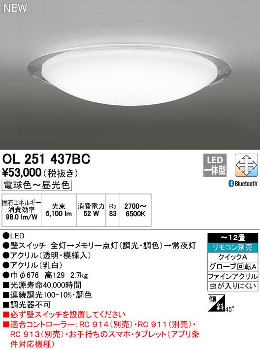 【最安値挑戦中!最大34倍】オーデリック OL251437BC シーリングライト LED一体型 調光・調色 ~12畳 リモコン別売 Bluetooth通信対応機能付 [∀(^^)]
