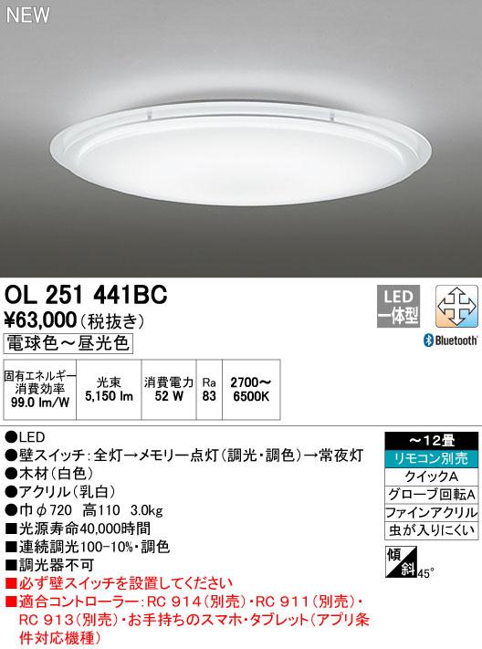 【最安値挑戦中!最大34倍】オーデリック OL251441BC シーリングライト LED一体型 調光・調色 ~12畳 リモコン別売 Bluetooth通信対応機能付 [∀(^^)]