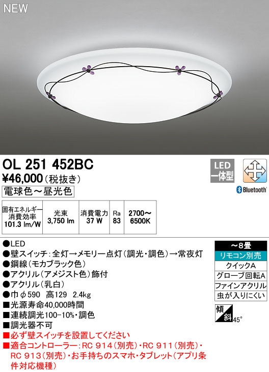 【最安値挑戦中!最大34倍】オーデリック OL251452BC シーリングライト LED一体型 調光・調色 ~8畳 リモコン別売 Bluetooth通信対応機能付 [∀(^^)]