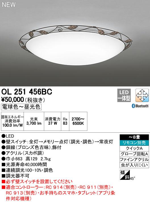 【最安値挑戦中!最大34倍】オーデリック OL251456BC シーリングライト LED一体型 調光・調色 ~8畳 リモコン別売 Bluetooth通信対応機能付 [∀(^^)]
