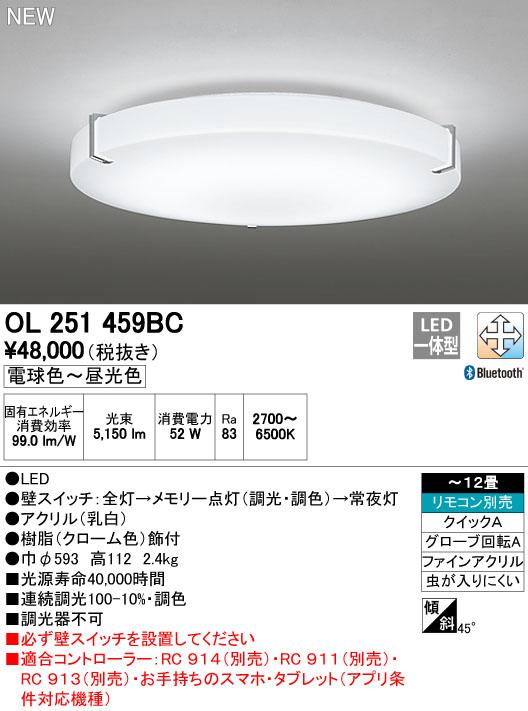【最安値挑戦中!最大34倍】オーデリック OL251459BC シーリングライト LED一体型 調光・調色 ~12畳 リモコン別売 Bluetooth通信対応機能付 [∀(^^)]