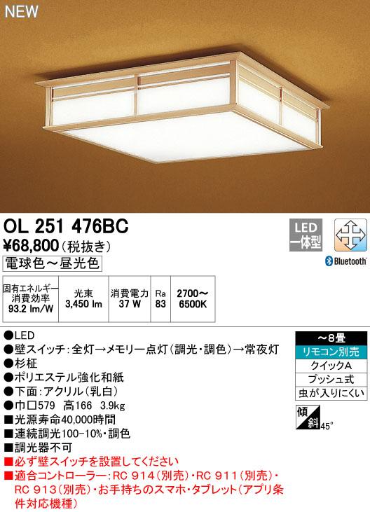 【最安値挑戦中!最大34倍】オーデリック OL251476BC 和風シーリングライト LED一体型 調光・調色 ~8畳 リモコン別売 Bluetooth通信対応機能付 [∀(^^)]