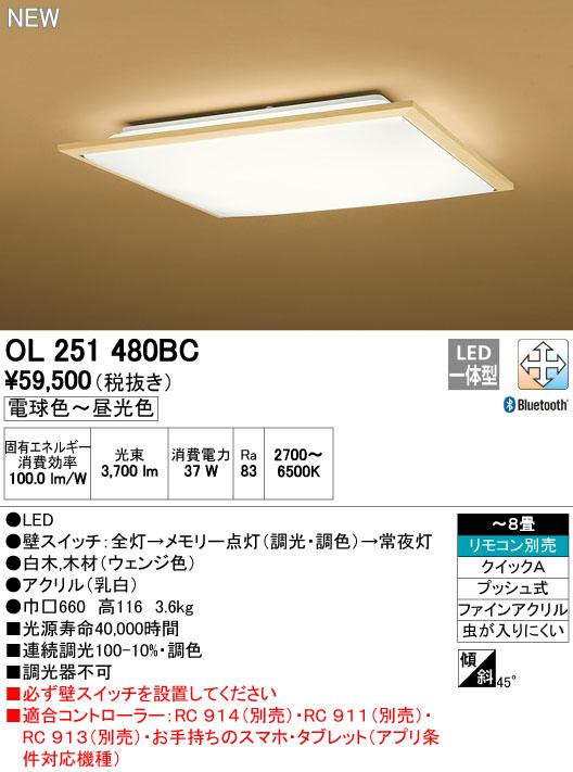 【最安値挑戦中!最大34倍】オーデリック OL251480BC 和風シーリングライト LED一体型 調光・調色 ~8畳 リモコン別売 Bluetooth通信対応機能付 [∀(^^)]