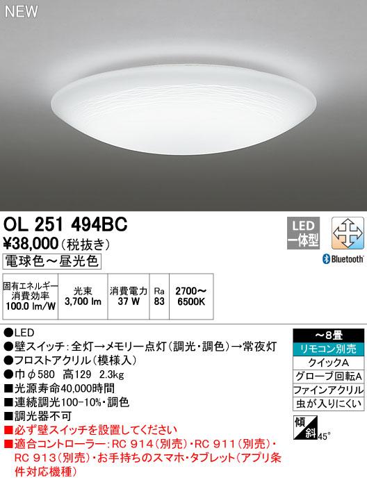 【最安値挑戦中!最大34倍】オーデリック OL251494BC 和風シーリングライト LED一体型 調光・調色 ~8畳 リモコン別売 Bluetooth通信対応機能付 [∀(^^)]