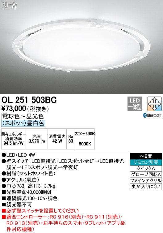 【最安値挑戦中!最大34倍】オーデリック OL251503BC シーリングライト LED一体型 調光・調色 ~8畳 リモコン別売 Bluetooth 昼白色LEDスポット [∀(^^)]