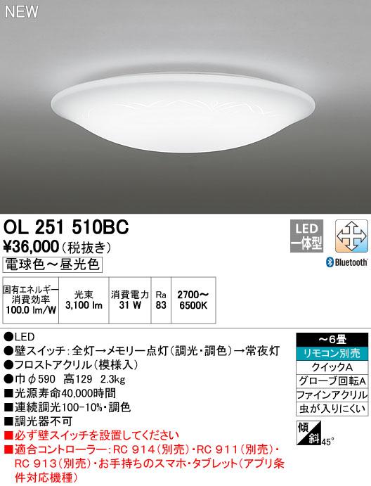 【最安値挑戦中!最大34倍】オーデリック OL251510BC シーリングライト LED一体型 調光・調色 ~6畳 リモコン別売 Bluetooth通信対応機能付 [∀(^^)]
