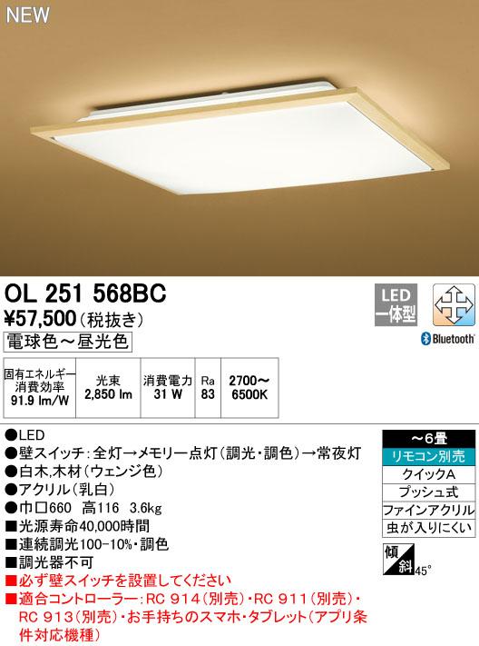 【最安値挑戦中!最大34倍】オーデリック OL251568BC 和風シーリングライト LED一体型 調光・調色 ~6畳 リモコン別売 Bluetooth通信対応機能付 [∀(^^)]