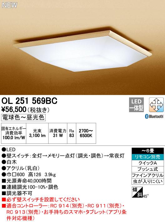 【最安値挑戦中!最大34倍】オーデリック OL251569BC 和風シーリングライト LED一体型 調光・調色 ~6畳 リモコン別売 Bluetooth通信対応機能付 [∀(^^)]