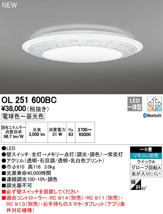 【最安値挑戦中!最大34倍】オーデリック OL251600BC シーリングライト LED一体型 調光・調色 ~6畳 リモコン別売 Bluetooth通信対応機能付 [∀(^^)]